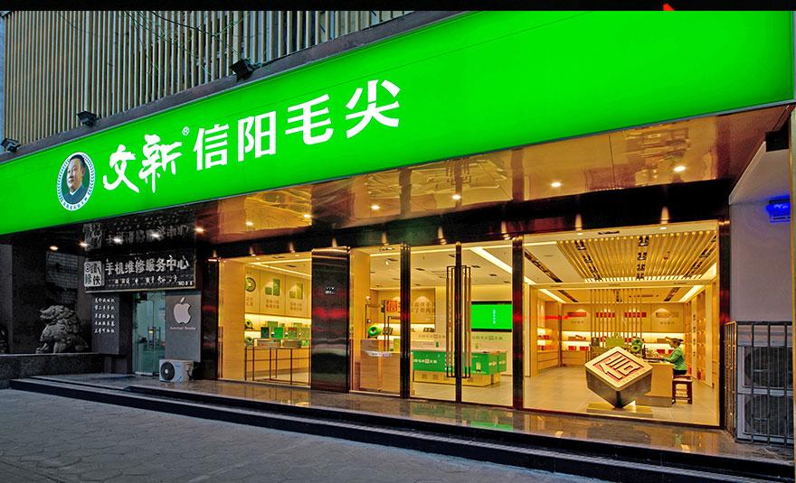 亚博电竞知之叶公司郑州工人路店